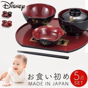 お食い初め 100日祝い 百日祝い 食器セット ディズニー ミッキー ミッキーマウス Disney 赤ちゃん ベビー 出産祝い ベビーギフト 初膳 日本製 男の子/赤色 女の|e-zakkaya