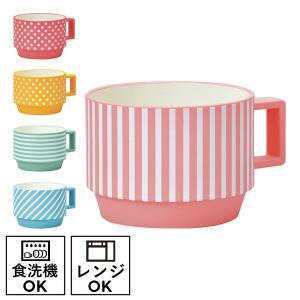 マグカップ 日本製 割れない プラスチック Deli at home スタッキングマグS アウトドア キャンプ ピクニック おしゃれ 人気