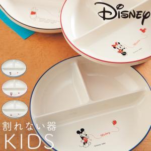 ディズニー 食器 子供 割れない 赤ちゃん 離乳食 子ども キッズ 子供用 ミッキー ミニー くまのプーさん プーさん ベビー ベビー食器 キッズ食器 皿 ランチプレ|e-zakkaya