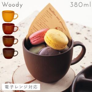 マグカップ 大きめ 大きい 木目 日本製 割れない 割れにくい 食洗機対応 レンジ対応 ナチュラル ブラウン ビッグサイズ woody マグ アウトドア グランピング キャンプ BBQ バーベキュー カフェ