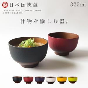 日本人特有の美意識と暮らしの中から生まれたにっぽん伝統色。 日本の伝統色を使った汁椀です。 美しい色...