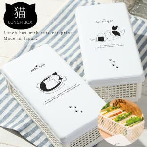 サンドイッチ ケース 折りたたみ 弁当箱 お弁当箱 お弁当 弁当 レディース 女子 猫 ねこ ネコ 学生 食洗機対応 にぎりにゃん&なべにゃん サンドイッチケース 猫 ねこ ネコ キャット おしゃれ かわいい プラスチック製 樹脂製 日本製