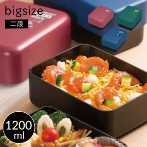 弁当箱 男子 大容量 2段 食洗機対応 食洗器対応 電子レンジ対応 メンズビッグ弁当 1200ml 全3色