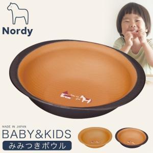 ボウル 鉢 お皿 ベビー 赤ちゃん 軽い 割れない 子供 食器 男の子 女の子 日本製 離乳食 食洗機対応 電子レンジ対応 かわいい おしゃれ プラスチック 樹脂 ノルディ キッズボウル