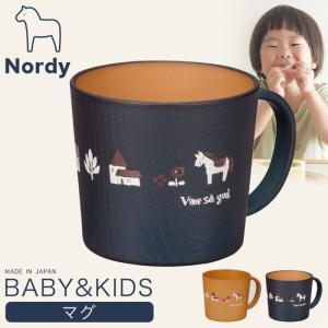 マグカップ コップ ベビー 赤ちゃん 軽い 割れない 子供 食器 ノルディ キッズプレート 男の子 女の子 日本製 離乳食 食洗機対応 電子レンジ対応 かわいい おしゃれ プラスチック 樹脂