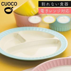 プレート 皿 仕切り ランチプレート 食器 パステルカラー 割れない 割れにくい アウトドア 食洗機対応 レンジ対応 おしゃれ クオーコ ランチプレート  おしゃれ ピンク イエロー ブルー プラスチック製 プラスチック
