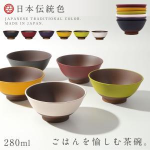 茶碗 お茶碗 お椀 食洗機対応 和モダン 和食器 木目 食洗機対応 レンジ対応 割れない 割れにくい 日本製 日本伝統色 塗分飯碗 来客用 ゲスト ホームパーティー|e-zakkaya