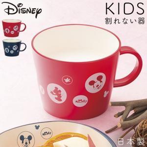 マグカップ ディズニー 食器 ミッキー ミッキーマウス 大きい 大きめ 割れない 割れにくい 食洗機対応 レンジ対応 軽い ビッグサイズ REI マグ
