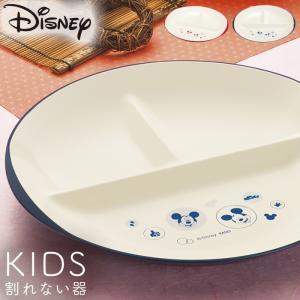 ランチプレート 仕切り ワンプレート ディズニー 食器 ミッキー ミッキーマウス Disney 皿 割れない 割れにくい 食洗機対応 レンジ対応 軽い REI ランチプレート