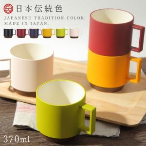 マグカップ 和モダン 和風 割れない スタッキング 大きい 大きめ 木目 食器 和モダン 和食器 食洗機対応 レンジ対応 割れない 割れにくい 日本製 日本伝統色 塗分マグ