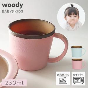 マグカップ 割れない 日本製 キッズマグ 子供 食器 木目 キッズ 子供 woody ピンク ブルー 食洗機対応 電子レンジ対応 おしゃれ かわいい アウトドア ピクニック|e-zakkaya
