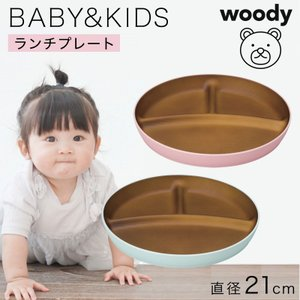 皿 仕切り ランチプレート ベビー 赤ちゃん キッズプレート 日本製 割れない プラスチック 食器 木目 キッズ 子供 ピンク ブルー 食洗機対応 電子レンジ対応 お|e-zakkaya