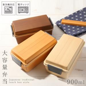 弁当箱 男子 大容量 1段 一段 和風 食洗機対応 レンジ対応 お弁当 弁当 ウッディー メンズ 1段ランチ 900ml プラスチック製 樹脂製 日本製 電子レンジ対応 食洗機対応