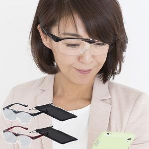 ルーペメガネ 拡大鏡 ルーペ メガネ めがね 眼鏡 拡大率1.6倍 ハンズフリー 両手が使える 跳ね上げ式 メガネ おしゃれ 拡大鏡 ルーペグラスハネアゲ アイデア 便|e-zakkaya