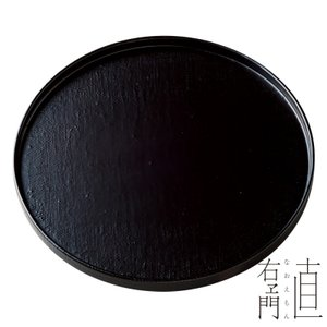 お盆 トレー 木製 越前塗 漆塗 直右ヱ門 8.5寸端布丸盆 黒溜 NM019