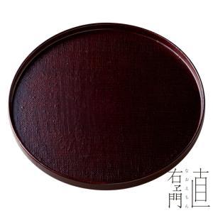 お盆 トレー 木製 越前塗 漆塗 直右ヱ門 8.5寸端布丸盆 赤溜 NM020