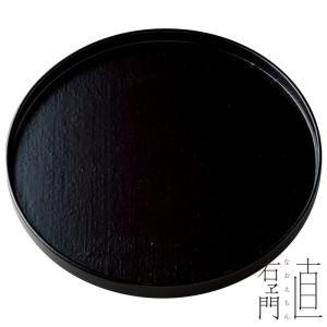 お盆 トレー 木製 越前塗 漆塗 直右ヱ門 尺0端布丸盆 黒溜 NM021
