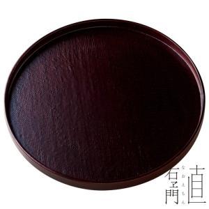 お盆 トレー 木製 越前塗 漆塗 直右ヱ門 尺0端布丸盆 赤溜 NM022