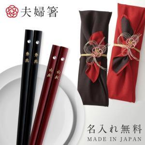 結婚祝い ギフト 夫婦箸 母の日 名入れ 贈り物 ペア 高級箸 おしゃれ かわいい 桐箱 箸 ペア 二膳セット丸箸 スワロフスキー