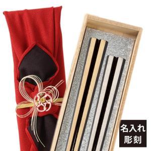 箸 名入れ 夫婦箸 結婚祝い 母の日 ギフト 高級箸 おしゃれ かわいい 桐箱 箸 ペア 二膳セット漆塗箸 六角箸 光線 CL159 CL160