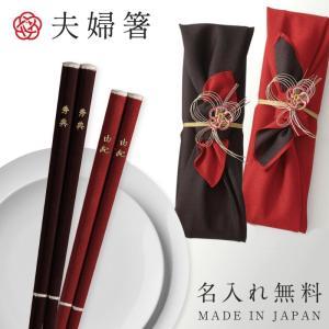 箸 名入れ 夫婦箸 結婚祝い ギフト 高級箸 おしゃれ かわいい 桐箱 箸 ペア 二膳セット丸箸 シルバーリング CLT001 CLT002