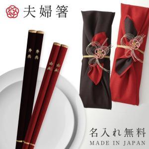 結婚祝い ギフト 夫婦箸 名入れ 贈り物 ペア  高級箸 おしゃれ かわいい 桐箱 箸 ペア 二膳セット丸箸 ゴールドリング