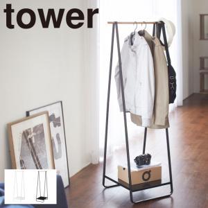 コートハンガー アイアン ハンガーラック ポールハンガー ハンガーラック タワー 白い 黒 tower 山崎実業 メーカー直送|e-zakkaya