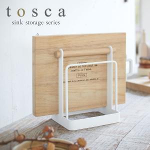 まな板スタンド まな板立て シンク上 収納 トスカ tosca ホワイト 02422