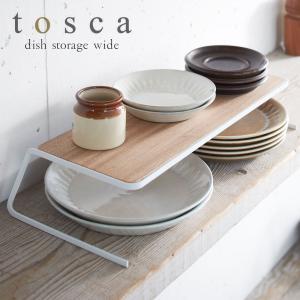 ディッシュラック お皿スタンド シンク上 シンク下 皿 収納 ディッシュスタンド ディッシュストレージ トスカ tosca ワイド ホワイト 02447