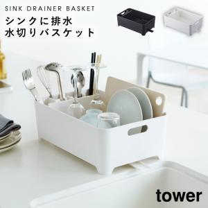 水切りかご 水切りカゴ 水切りラック 水切りバスケット タワー 白い 黒 tower 山崎実業 yamazaki