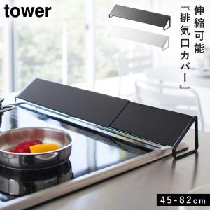 排気口カバー タワー 白い 黒 tower 山崎実業 yamazaki