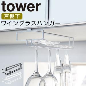 グラススタンド グラスハンガー グラスホルダー  戸棚下ワイングラスハンガー タワー 白い 黒 tower 山崎実業 yamazaki