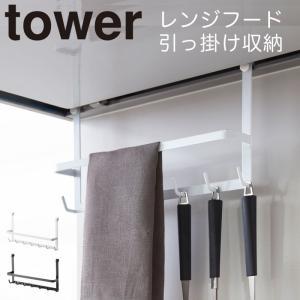キッチンツール 収納 レンジフードフック タワー 白い 黒 tower 山崎実業 yamazaki