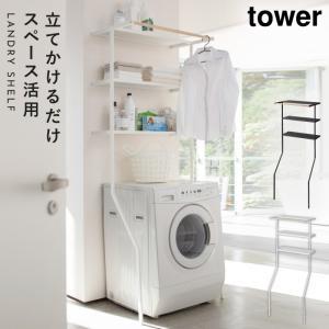 ランドリーラック 洗濯機 ラック 立て掛けランドリーシェルフ タワー ランドリー 白い 黒 tower 山崎実業 yamazaki