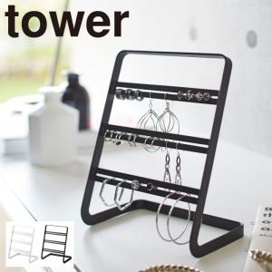 アクセサリー 収納 スタンド ハンガー ピアススタンド タワー 白い 黒 tower 山崎実業
