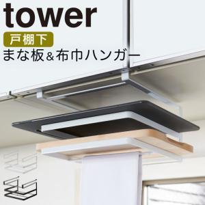 まな板スタンド まな板立て 戸棚下まな板&布巾ハンガー タワー 白い 黒 tower 山崎実業 yamazaki
