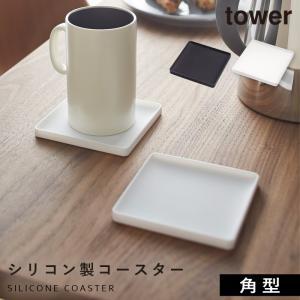 コースター シリコン 立体コースター タワー 角型  02536 tower 山崎実業 yamazaki