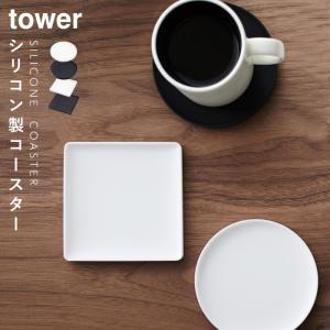 コースター シリコン 立体コースター タワー 丸型  02538 tower 山崎実業 yamazaki
