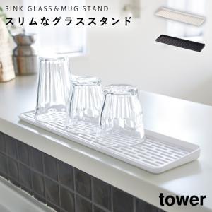 グラススタンド グラスホルダー スリム グラス&マグスタンド タワー 白い 黒 tower 山崎実業 yamazaki