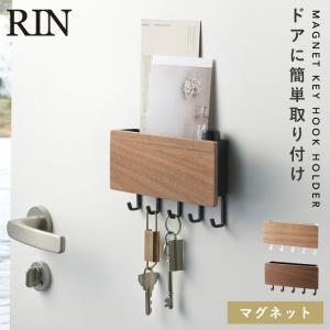 キーケース ホルダー付きマグネットキーフック リン RIN アイデア 便利の写真
