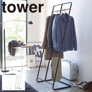 コートハンガー ハンガーラック ポールハンガー コートハンガー タワー ワイド 白い 黒 tower 山崎実業 メーカー直送|e-zakkaya