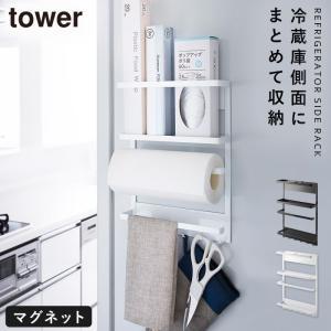 ラップホルダー マグネット 冷蔵庫 冷蔵庫サイドラック タワー キッチン 白い 黒 towerの写真