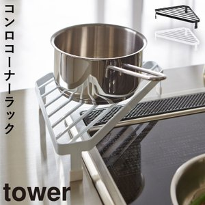 シンプルモダンなキッチングッズ。  調理中のフライパンや小鍋の一時置きに便利なコーナーラック。 コン...