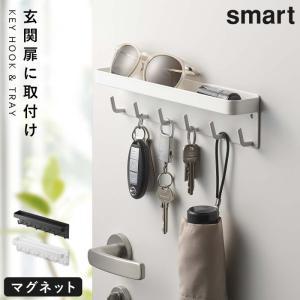 シンプルモダンな収納グッズ。  スチール玄関扉に磁石で簡単取り付けのキーフック&トレイ。 置き場所に...