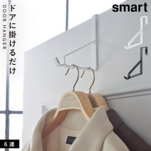 衣類ハンガーを6本掛けられる多収納ドアハンガー  雨天時での室内干しにも便利なドアハンガー。 引っ掛...