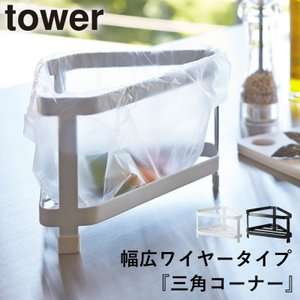三角コーナー タワー キッチン 白い 黒 tower 山崎実業 yamazaki