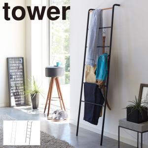 ラダーラック ラダーシェルフ ラダーハンガー タワー 白い 黒 tower 山崎実業|e-zakkaya