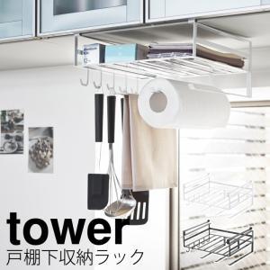 キッチンペーパーホルダー 戸棚下収納ラック キッチンツール 収納 吊り 戸棚下多機能ラック タワー ...