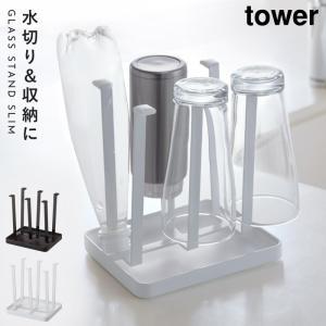 グラススタンド コップスタンド 水切りスタンド キッチンラック タワー キッチン スリム 白い 黒 tower 山崎実業 yamazaki