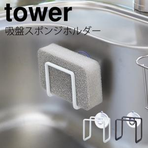 スポンジラック シンク 吸盤 スポンジ置き おしゃれ 吸盤スポンジホルダー タワー 白い 黒 tower 山崎実業 yamazaki